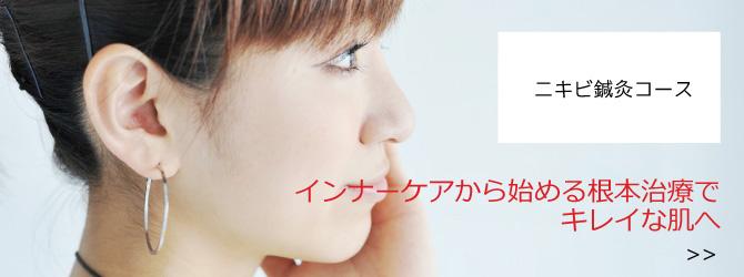 bnr_acne